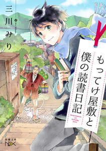 もってけ屋敷と僕の読書日記(新潮文庫) 電子書籍版