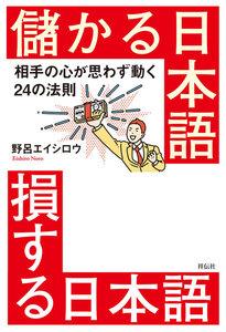 儲かる日本語 損する日本語――相手の心が思わず動く24の法則