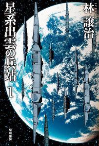 星系出雲の兵站 1 電子書籍版