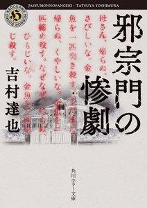 「朝比奈耕作」シリーズ (角川ホラー文庫)