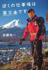 世の中への扉 ぼくの仕事場は富士山です 電子書籍版
