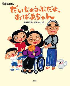 介護のえほん だいじょうぶだよ、おばあちゃん 電子書籍版