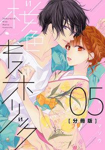 桜色キスホリック 分冊版 5巻