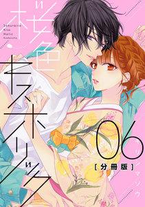 桜色キスホリック 分冊版 6巻