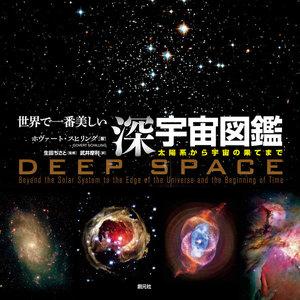 世界で一番美しい深宇宙図鑑