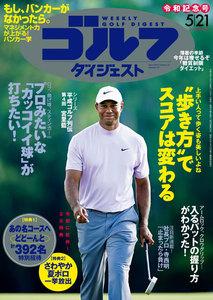 週刊ゴルフダイジェスト 2019年5月21日号