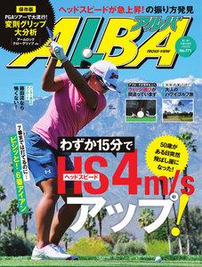ALBA(アルバトロスビュー) No.771