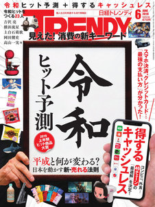 日経トレンディ (TRENDY) 2019年6月号