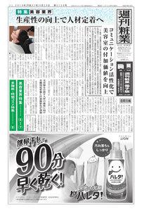 週刊粧業 第3158号