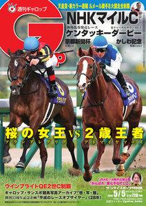 週刊Gallop(ギャロップ) 5月5日号