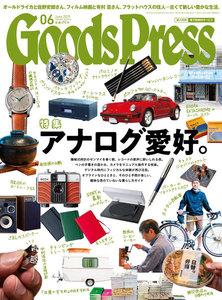 月刊GoodsPress(グッズプレス) 2019年6月号