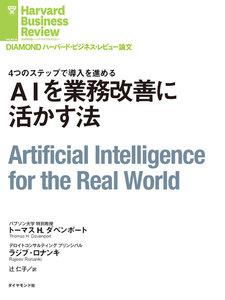 AIを業務改善に活かす法