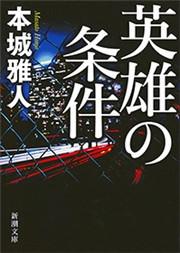英雄の条件(新潮文庫) 電子書籍版
