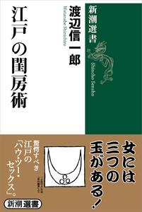 江戸の閨房術(新潮選書) 電子書籍版
