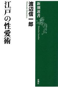 江戸の性愛術(新潮選書) 電子書籍版