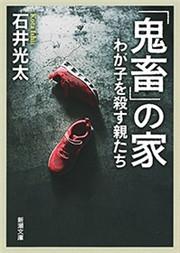 「鬼畜」の家―わが子を殺す親たち―(新潮文庫)