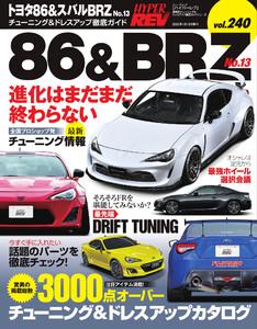 ハイパーレブ Vol.240 トヨタ86&スバルBRZ No.13