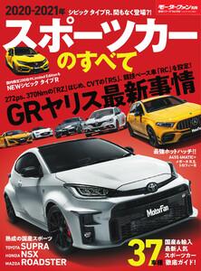 モーターファン別冊 ニューモデル速報 統括シリーズ 2020-2021年 スポーツカーのすべて 電子書籍版