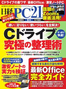 日経PC21 2020年9月号 電子書籍版