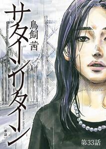 サターンリターン【単話】 (33) 電子書籍版