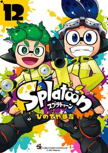 Splatoon (12) 電子書籍版