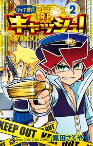 リッチ警官 キャッシュ! (2) 電子書籍版