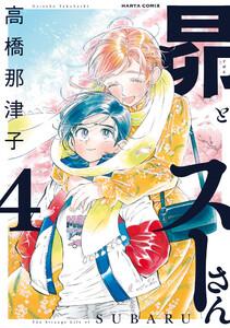 昴とスーさん 4巻 電子書籍版