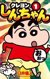 ジュニア版 クレヨンしんちゃん (1) 電子書籍版