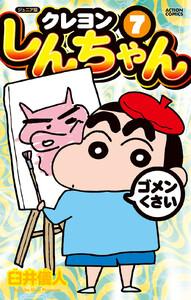 ジュニア版 クレヨンしんちゃん 7巻