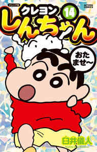 ジュニア版 クレヨンしんちゃん (14) 電子書籍版
