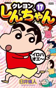 ジュニア版 クレヨンしんちゃん (17) 電子書籍版