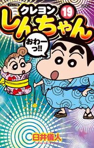 ジュニア版 クレヨンしんちゃん (19) 電子書籍版