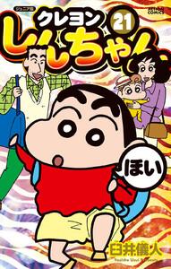 ジュニア版 クレヨンしんちゃん (21) 電子書籍版