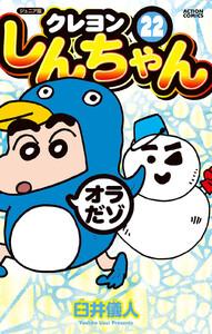 ジュニア版 クレヨンしんちゃん (22) 電子書籍版