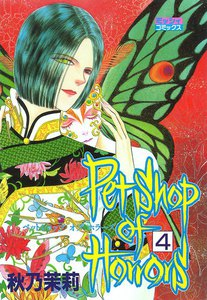 Petshop of Horrors 4巻