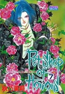 Petshop of Horrors 7巻