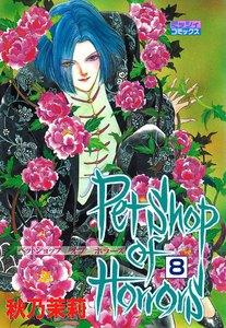 Petshop of Horrors 8巻