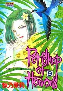 Petshop of Horrors 9巻