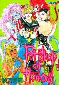 Petshop of Horrors 14巻
