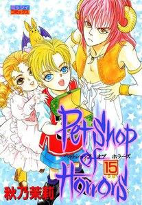 Petshop of Horrors 15巻