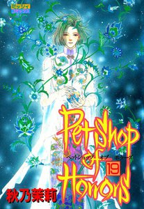 Petshop of Horrors 19巻