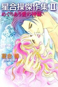 星合操傑作集2 めぐりあう愛の神秘 (上)
