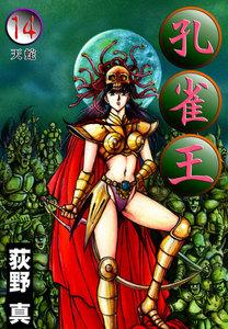 孔雀王 (14) 天 蛇