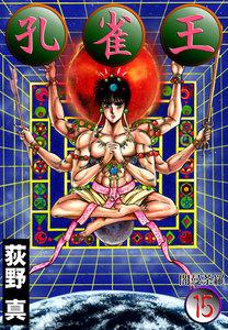 孔雀王 (15) 闇曼荼羅 電子書籍版