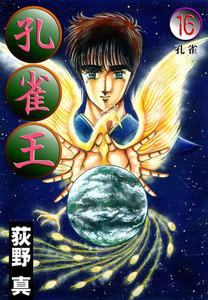 孔雀王 (16) 孔 雀 電子書籍版