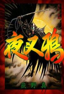 夜叉鴉 (1) 荒魂