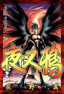夜叉鴉 (7) 帝都霊戦