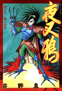 夜叉鴉 (9) 穢土東京