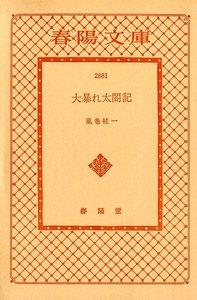 大暴れ太閤記 電子書籍版