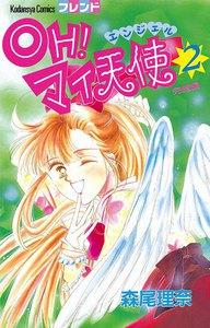 OH! マイ天使 (2) 電子書籍版